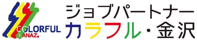ジョブパートナー カラフル・金沢